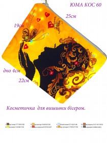 Косметичка для вишивкі бісером Метелики Юма КОС-60 - 109.00грн.