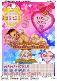 Схема вышивки бисером на атласе Метрика для девочки, , 40.00грн., ЮМА-4279, Юма, Метрики