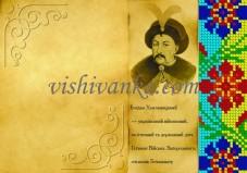 Схема для вышивки бисером на атласе Обложка для паспорта Вишиванка БН-077 атлас