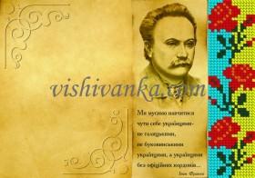 Схема для вышивки бисером на атласе Обложка для паспорта Вишиванка БН-074 атлас - 43.00грн.
