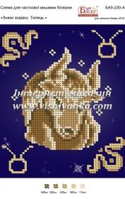 Схема для вышивки бисером на атласе Знаки зодіаку: Телець, , 17.00грн., БА5-230А, Вишиванка, Гороскоп