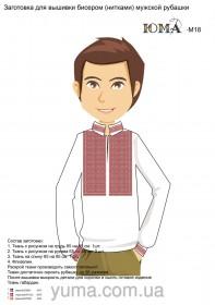 Заготовка мужской рубашки для вышивки бисером М18 Юма ЮМА-М18 - 442.00грн.
