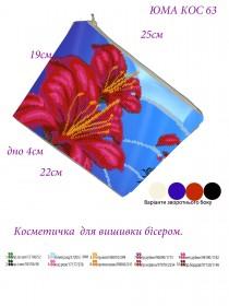Косметичка для вишивкі бісером Червона квІтка Юма КОС-63 - 109.00грн.