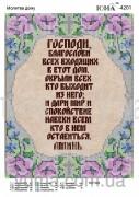 Схема вышивки бисером на атласе Молитва дому на рус.