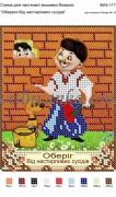 Рисунок на габардине для вышивки бисером Обереги: Від настирливих сусідів