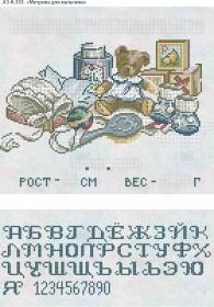 Схема для вышивки бисером на габардине Метрика для мальчика (рус) Акорнс А3-К-355 - 70.00грн.