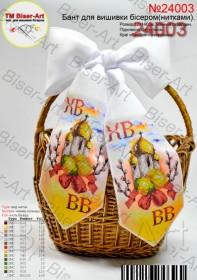 Пасхальный бант для вышивки бисером(нитками) Biser-Art В24003 - 48.00грн.