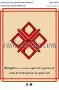 Схема для вышивки бисером на атласе Слов'янські обереги: Мокоша