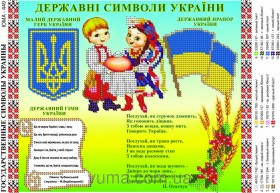 Схема вышивки бисером на атласе Державна символіка України Юма ЮМА-449 - 40.00грн.