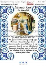 Схема для вышивки бисером на атласе Молитва дітей за батьків Вишиванка БА4-439-А