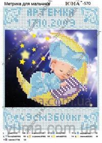 Схема вышивки бисером на атласе Детская метрика для мальчика, , 23.00грн., ЮМА-570, Юма, Метрики