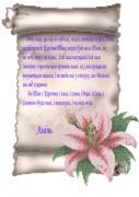 Схема вышивки бисером на габардине Молитва
