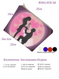 Косметичка для вишивкі бісером Кохання Юма КОС-66 - 109.00грн.