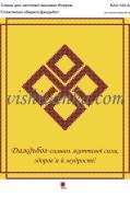 Схема для вышивки бисером на атласе Слов'янські обереги: Даждьбог