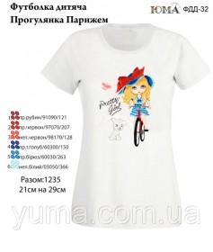 Детская футболка для вышивки бисером Прогулка Парижем