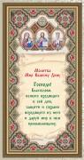 Схема для вышивки бисером на габардине Молитва Вашему дому