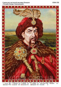Схема вышивки бисером на атласе Гетьман Богдан Хмельницкий Юма ЮМА-359 - 61.00грн.