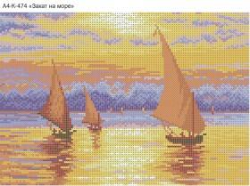 Схема для вышивки бисером на габардине Закат на море Акорнс А4-К-474 - 45.00грн.