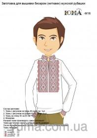 Заготовка мужской рубашки для вышивки бисером М16 Юма ЮМА-М16 - 442.00грн.