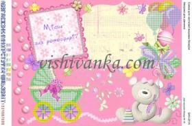 Схема для вышивки бисером на атласе Метрика для дівчинки Вишиванка А3-231 атлас - 55.00грн.