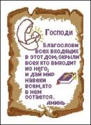 Схема вышивки бисером на габардине Молитва дома
