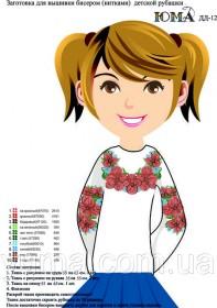 Заготовка рубашки для вышивки бисером или нитками ДД-12 Юма ЮМА-ДД-12 - 304.00грн.
