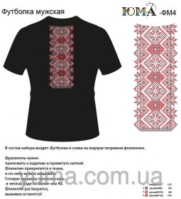 Мужская футболка для вышивки бисером ФМч-4 Юма ФМЧ-4 - 184.00грн.