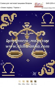Схема для вышивки бисером на атласе Знаки зодіаку: Терези, , 17.00грн., БА5-235А, Вишиванка, Гороскоп