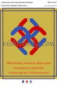 Схема для вышивки бисером на атласе Слов'янські обереги: Весільник