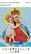 Рисунок на габардине для вышивки бисером Матір Божа з Ісусом