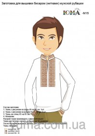 Заготовка мужской рубашки для вышивки бисером М15 Юма ЮМА-М15 - 442.00грн.