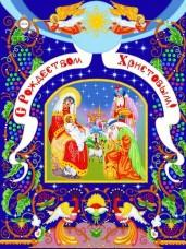 Схема вышивки бисером на атласе Рождественский вертеп Миледи СЛ-3365