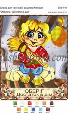 Рисунок на габардине для вышивки бисером Обереги: Достаток в дім Вишиванка БА5-119