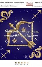 Схема для вышивки бисером на атласе Знаки зодіаку: Стрілець Вишиванка БА5-237А