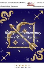 Схема для вышивки бисером на атласе Знаки зодіаку: Стрілець, , 17.00грн., БА5-237А, Вишиванка, Гороскоп