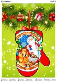 Сшитая новогодняя руковичка для вышивания бисером с мехом, , 120.00грн., ЮМА-рукавичка 8, Юма, Собака символ 2018 года своими руками