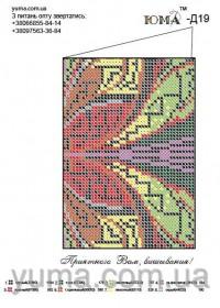 Схема вышивки бисером на атласе Обложка для паспорта Юма СШИТАЯ-Д19 - 58.00грн.