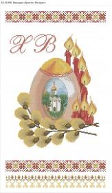 Схема для вышивки бисером на габардине Христос Воскрес Акорнс А2-Н-006 - 120.00грн.