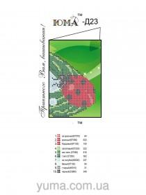 Схема вышивки бисером на атласе Обложка для паспорта Юма СШИТАЯ-Д23 - 58.00грн.