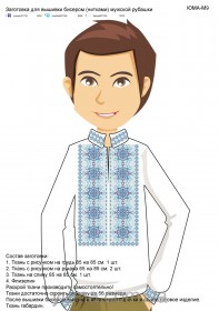 Заготовка мужской рубашки для вышивки бисером М9 Юма ЮМА-м9 - 442.00грн.
