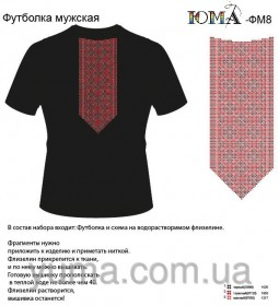 Мужская футболка для вышивки бисером ФМЧ-8 Юма ФМЧ-8 - 184.00грн.