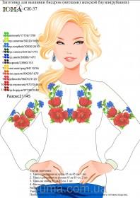 Заготовка женской рубашки для вышивки бисером СЖ 37 Юма ЮМА-СЖ 37 - 368.00грн.