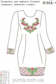 Заготовка платья для вышивки бисером ПЛ6 Юма ЮМА-ПЛ6 - 523.00грн.