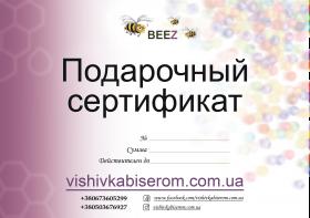 Сертификат 2000 гривен