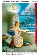 Схема вышивки бисером на атласом Молитва перед учебой