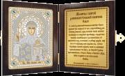 Набор для вышивки бисером Св. Княгиня Ольга