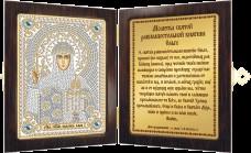 Набор для вышивки бисером Св. Княгиня Ольга Новая Слобода (Нова слобода) СМ7167