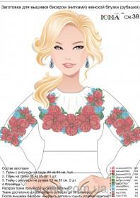 Заготовка женской рубашки для вышивки бисером CЖ 38 Юма ЮМА-СЖ 38 - 368.00грн.
