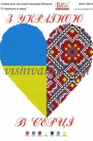 Схема для вышивки бисером на атласе З Україною в серці Вишиванка А4-184 атлас - 34.00грн.