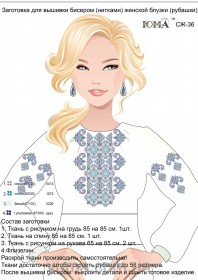 Заготовка женской рубашки для вышивки бисером СЖ 36 Юма ЮМА-СЖ 36 - 368.00грн.